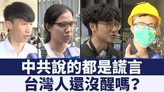 香港年輕人的心聲:不要相信中共!|新唐人亞太電視|20190723