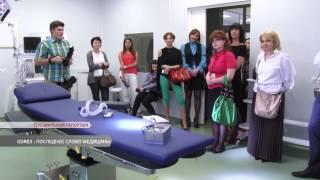 Odrex: последнее слово медицины(Медицинский дом Одрекс – уникальный лечебно-диагностический центр, известный далеко за пределами Одессы...., 2015-05-27T15:35:07.000Z)