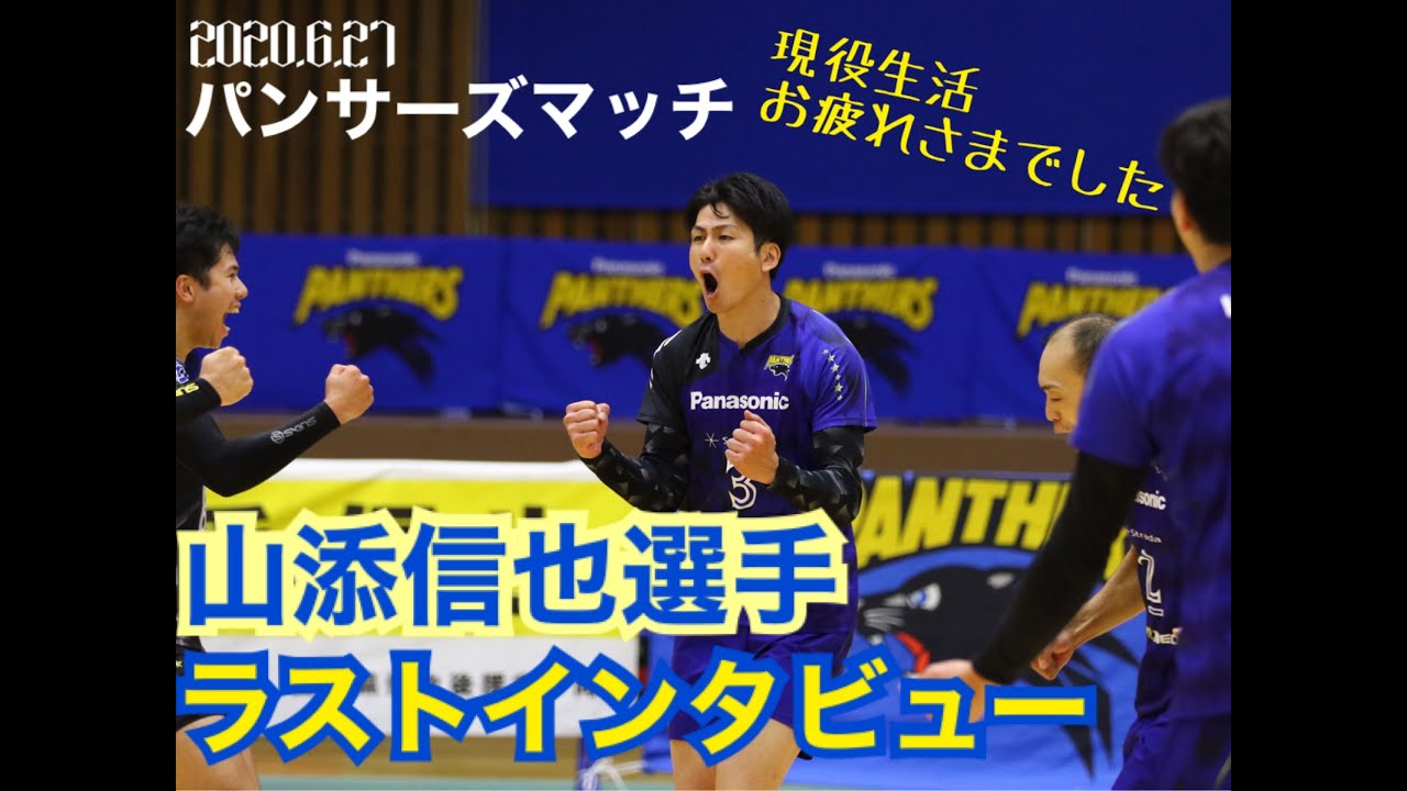 パナソニックパンサーズ山添信也選手 ラストインタビュー