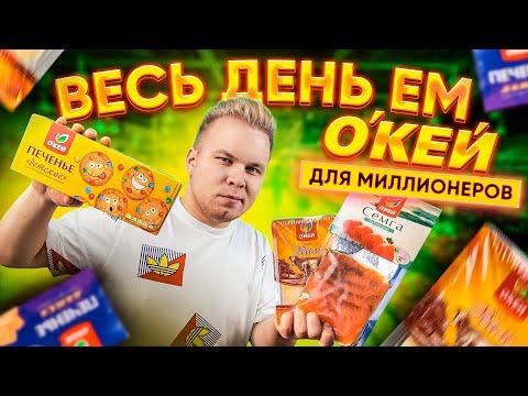 Весь день ем продукты из Окей для МИЛЛИОНЕРОВ / Это вам не продукты То Что Надо
