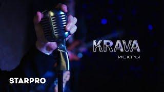 KRAVA - Искры