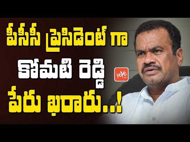 Telangana Congress Leader Komati Reddy Will be TPCC Chief | Telangana Politics | YOYO TV Channel