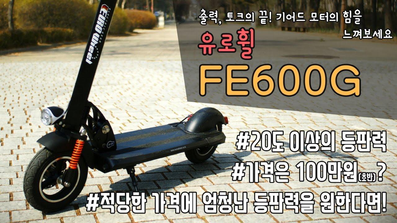 [포켓매거진] 유로휠의 10인치 전동킥보드 Fe600g에 대한 이야기입니다  100만원에 느끼는 강력한 등판력! Eurowheel  Fe600g Full Review  Pocketmagazine 06:49 HD