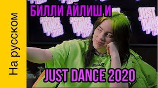 Билли Айлиш в Just Dance 2020 на русском