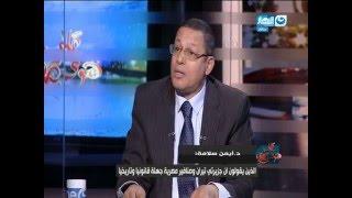 على هوى مصر    د ايمن سلامة  اللي بيقولوا الجزر دي مصرية جهلة  !!