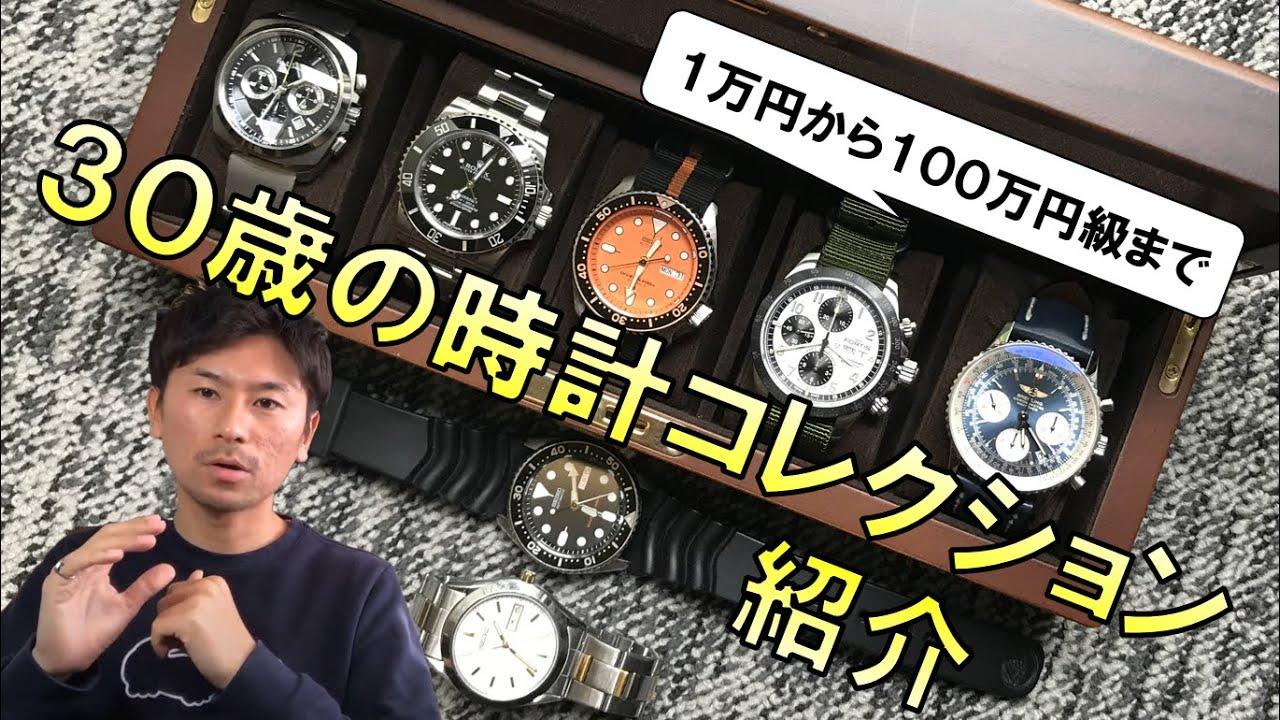 30歳の時計コレクション公開&紹介【1万円から100万円級まで】