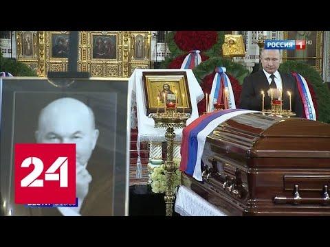 Настоящий русский мужик со своей смекалкой. С Лужковым пришли проститься тысячи людей - Россия 24