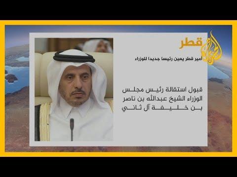 ???? أمير #قطر يعين رئيسا جديدا للوزراء  - نشر قبل 10 دقيقة