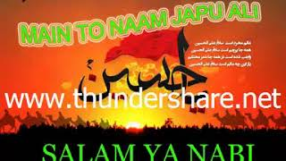 MAIN TO Naam Japu ALI ALI   Dj MIx Moharram Special