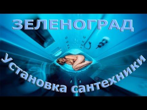 видео: Душевая кабинка сборка и подключение. Установка сантехники.