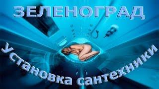 Душевая кабинка сборка и подключение. Установка сантехники.(Ремонт в ванной комнате и туалете: http://zelsantehnik.ru сборка и монтаж душевой кабины, установка умывальника