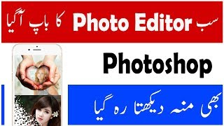 Best Photo Editing Application | My Technical support