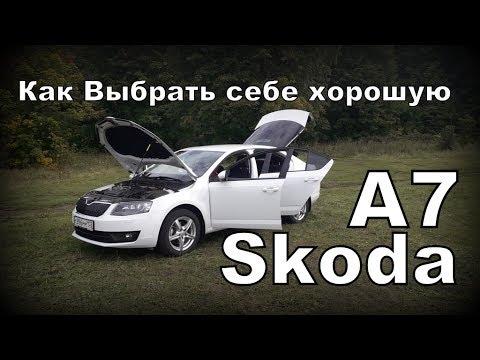 Skoda: Покупаем Шкода БУ. Всё что нужно Вам знать!!! (2020)