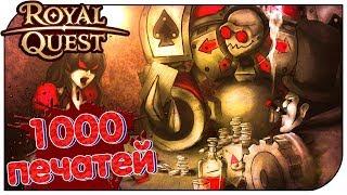 Royal Quest - Открываем 1000 печатей!