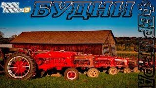 Фото Farming Simulator 19  НУЖНА СВОЯ ТЕХНИКА  HARD  БЕЗ МОДОВ