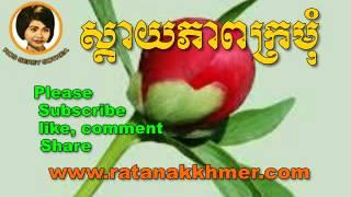 Sday Peab Kromom, Ros Sereysothea Songs MP3,Khmer Songs