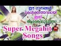 Superhit Christan Songs # Christian Devotional Songs Malayalam 2018 #   Hits Of Kester Mp3