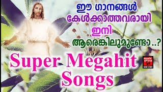 Superhit Christan Songs # Christian Devotional Songs Malayalam 2018 #   Hits Of Kester