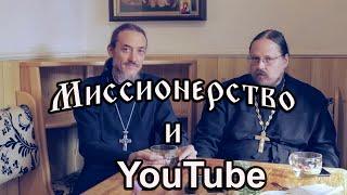 Фото Миссионерство и YouTube