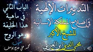 التدبيرات الإلهية في إصلاح المملكة الإنسانية للشيخ محي الدين ابن العربي- الباب الثاني في ماهية الروح
