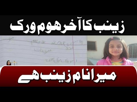Last Homework of Innocent Zainab, You can't stop your tears | Neo News