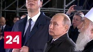 """""""Факты"""": Путин с официальным визитом в Сербии. От 17 января 2019 года (20:30) - Россия 24"""