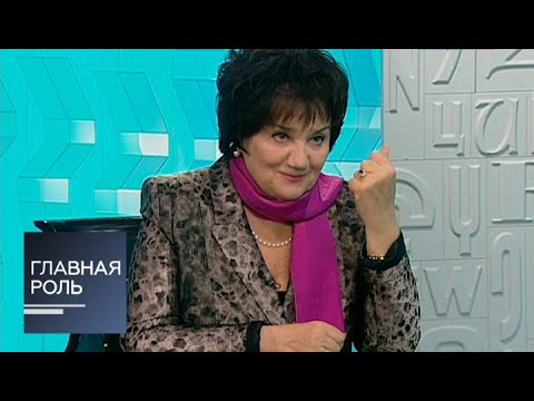 Главная роль. Тамара Синявская. Эфир от 19.06.2013