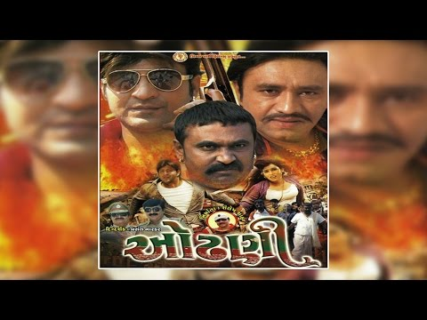 ODHNI   Gujarati Full Movie   Romantic & Action Movie   Nishant Pandya, Aditi Singh   FULL HD MOVIE