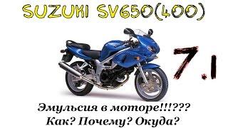 Ремонт мотоцикла Suzuki SV650(400) Эмульсия... Разборка и дефектовка