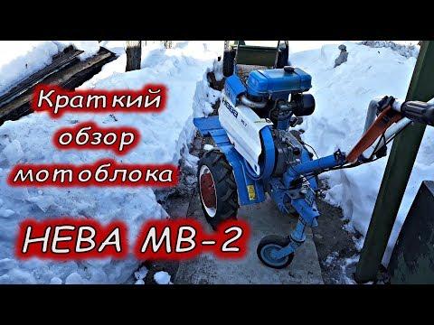 Краткий обзор мотоблока НЕВА МБ-2