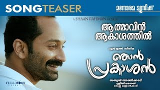 Njan Prakashan | Athmavin Song Teaser | Sathyan Anthikad | Sreenivasan | Fahadh Faasil
