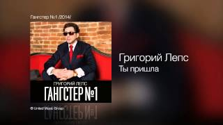 Григорий Лепс  - Ты пришла  (Гангстер №1)