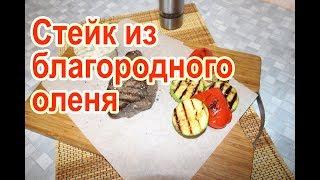 Как приготовить стейк из оленины на сковороде – рецепт стейк из мяса оленя благородного с овощами