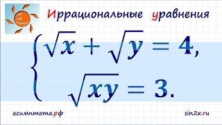 Система иррациональных уравнений #1