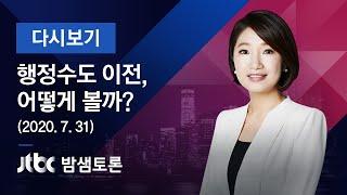 [풀영상] 밤샘토론 141회 - \