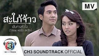 เส้นทางหัวใจ Ost.สะใภ้จ้าว | บัวชมพู ฟอร์ด สหวัฒน์ | Official MV