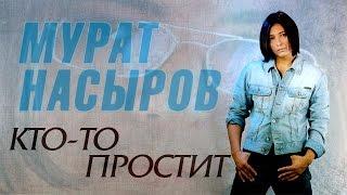 Мурат Насыров - Кто-то простит (Альбом 1997)
