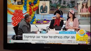 נגב קרמיקה ראיון של דוד פנקר הערוץ 13