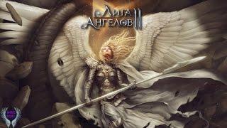 Лига Ангелов 2 ღ League of Angels 2 - Аккаунт подписчика,Мойра или Памела