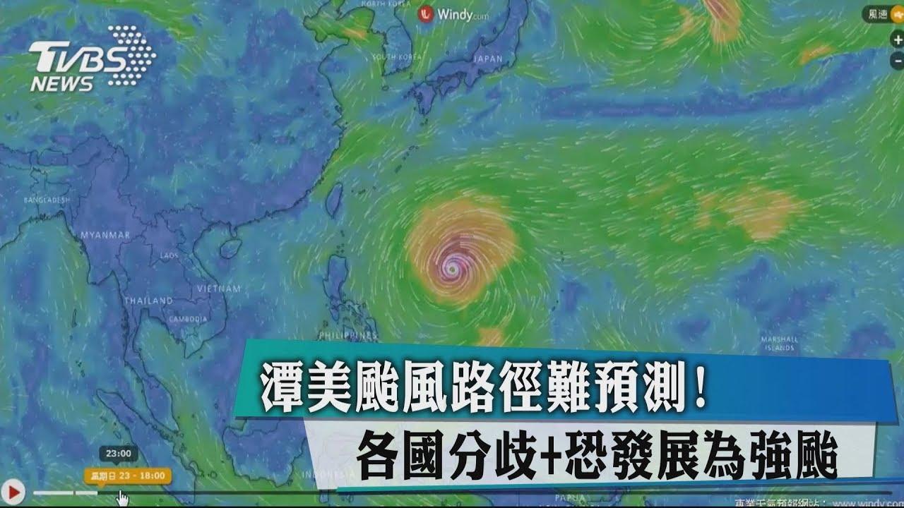 潭美颱風路徑難預測!各國分歧+恐發展為強颱 - YouTube