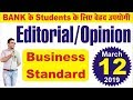 12 March,2019 Business Standard Editorial/Opinion Analysis by Ashish SiR