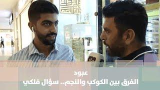 عبود - الفرق بين الكوكب والنجم.. سؤال فلكي