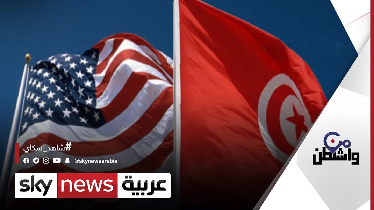 التطورات السياسية في تونس.. تحت مجهر إدارة بايدن | #من_واشنطن  - نشر قبل 4 ساعة