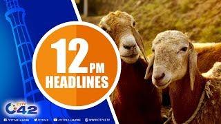 News Headlines | 12:00 PM | 22 Aug 2018 | City42