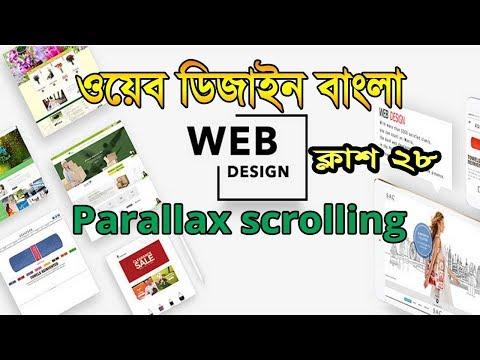 web-design-class-28-bangla-tutorial-|-parallax-scrolling
