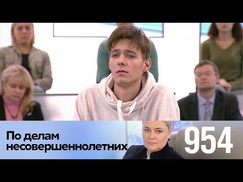 По делам несовершеннолетних | Выпуск 954