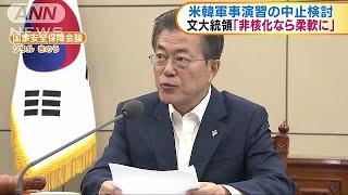 米韓合同軍事演習の中止 文大統領「慎重に検討」(18/06/15)