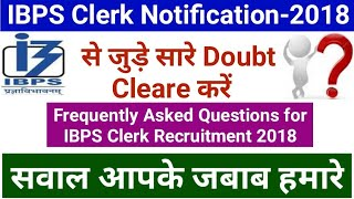 IBPS Clerk Notification-2018 || सारे Doubts Clear करें || Total vacancy 7275