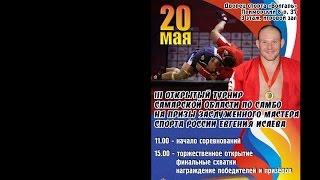[Прямая трансляция] Открытый турнир Самарской области по самбо напризы ЗМС России Евгения Исаева(, 2016-05-20T14:23:49.000Z)