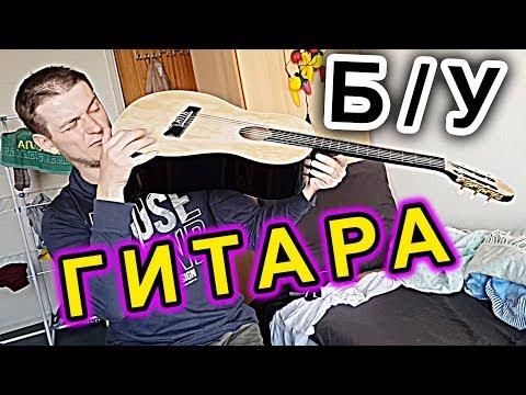 ПОКУПКА ГИТАРЫ С РУК 🎸 Школа гитариста